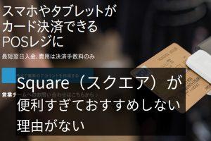 Squareが便利すぎておすすめしない理由がない