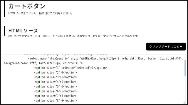 貼り付け用HTMLコード