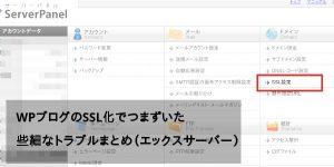 WPブログをSSL化したときのトラブルまとめ (エックスサーバー)