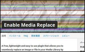 enablemediareplace