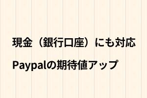 paypal 現金