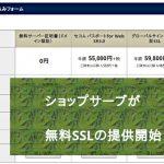 ショップサーブ SSL