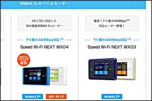国産WiMax