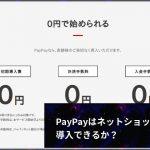 PayPayはネットショップに導入できるか?