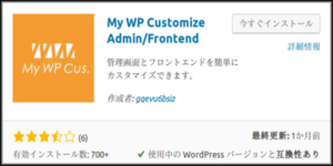 my wp customize