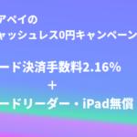 エアペイのカードリーダー・iPad無料キャンペーン