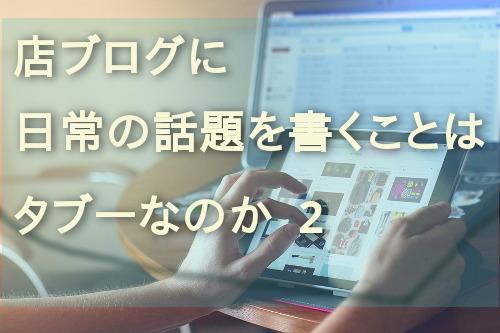 blognanikaku2