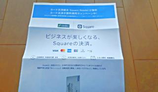 square 三井住友銀行