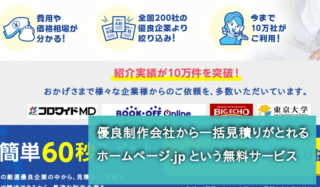 homepage制作.jp