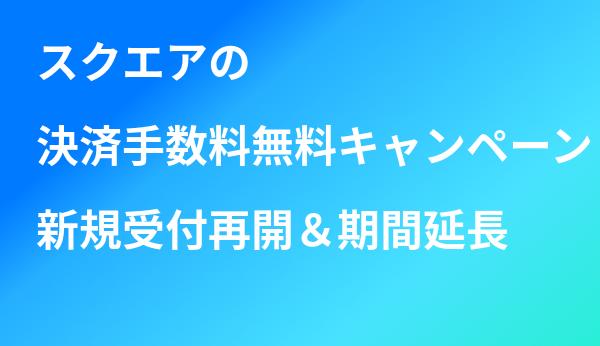 square三井住友キャンペーン