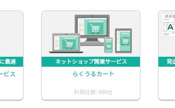 rakuru-cart