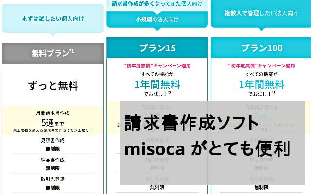 misoca-title