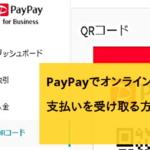 paypayでネットショップ決済
