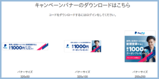 paypalユーザー向けキャンペーンのクーポンダウンロード画面です