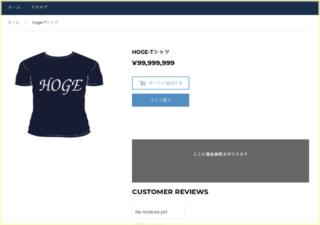 shopifyで作ったhogeTシャツのスクリーンショットです