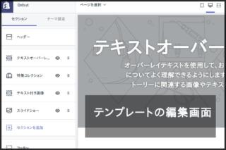 shopifyでは、ライブプレビューを見ながらカスタマイズ可能です