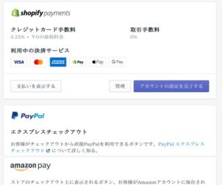 shopifyの決済方法選択画面です
