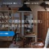 PayPalがキャッシュレス事業者の募集開始
