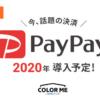 colormeのpaypay導入予告バナー