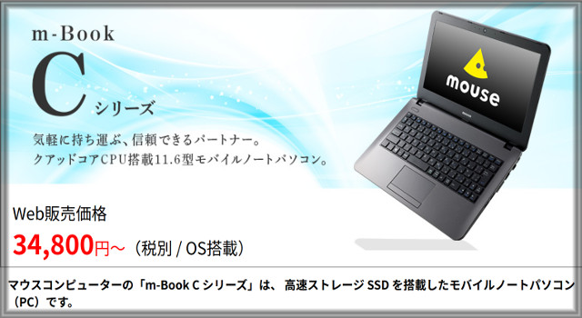 mouse m-bookの商品画像です