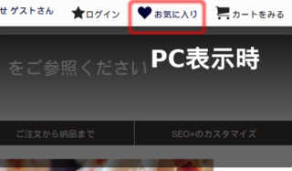 お気に入りボタンpc表示時のスクリーンショット