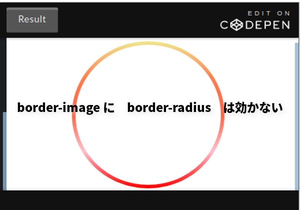 border-image-radius