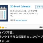 xo_event_calenderプラグインのインストール画面