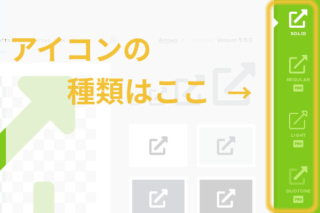 fontawesomeのアイコン種類を確認する画面です