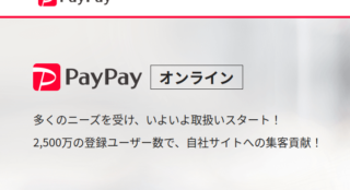 PayPayオンラインショップ
