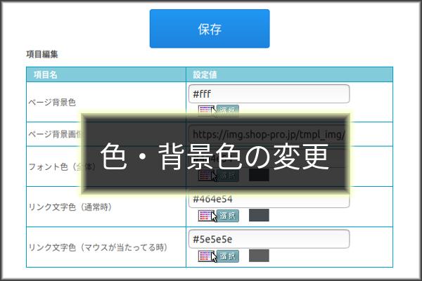 カラーミーショップの基本の文字スタイル設定画面