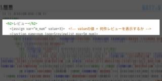 カラーミーのhtml編集画面