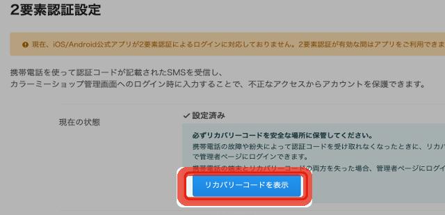2段階認証のリカバリーコード表示画面
