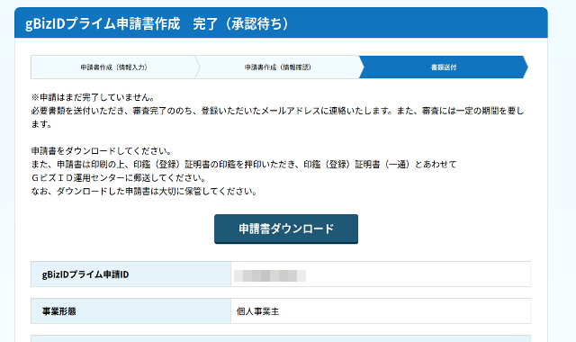 gBizID申請完了画面