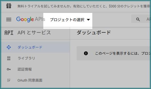 google_apis_console_dashbord