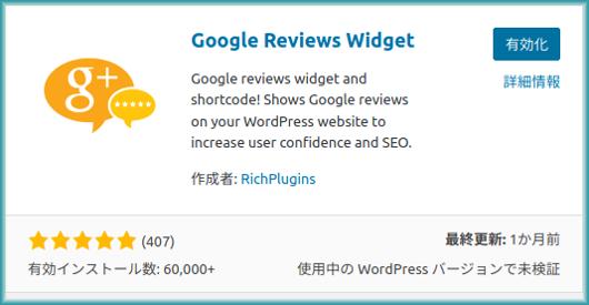 google_reviews_widget