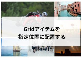 gridアイテムを配置する