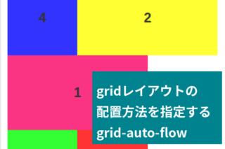 grid_auto_flow