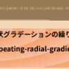 repeating-radial-gradient
