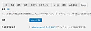 woo commerceの管理画面