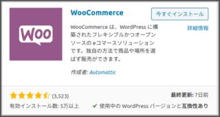 woo commerceプラグインのインストール