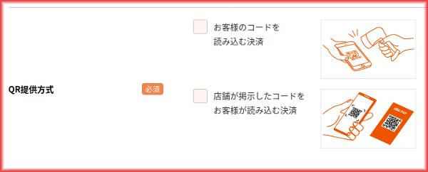auPAY QRコードの受付方法