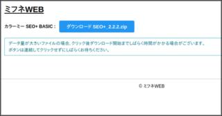 SEO+テンプレートのダウンロード画面