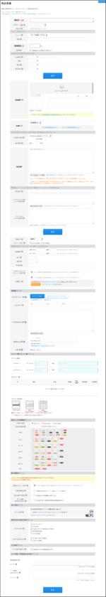 カラーミーショップの商品個別登録ページ