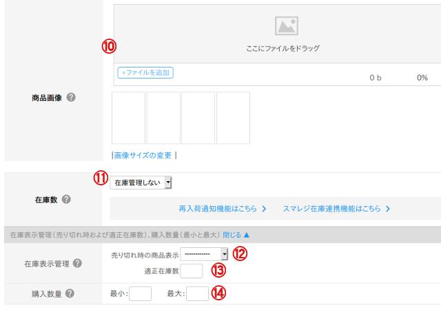 カラーミー商品登録画面