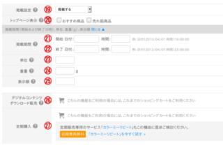 カラーミーの商品登録ページ