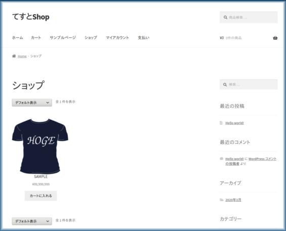 storefrontの商品ページ
