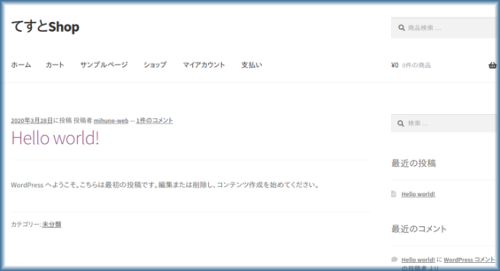 storefrontのトップページ