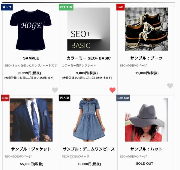 カラーミーSEO+の商品一覧スクリーンショット