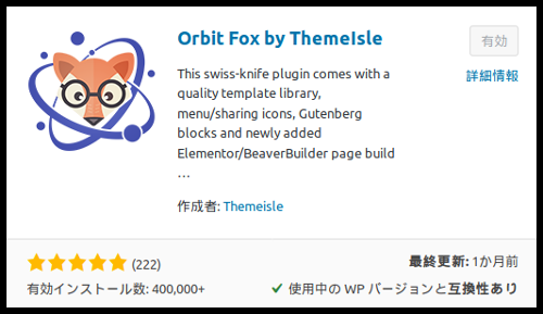 orbit fox plugin image
