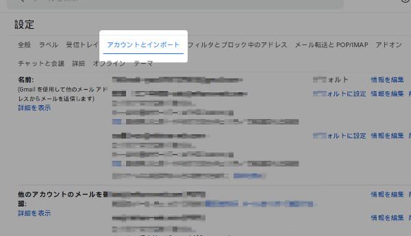 Gmailのアカウント設定画面